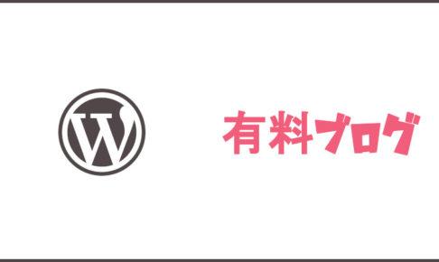 no free blog