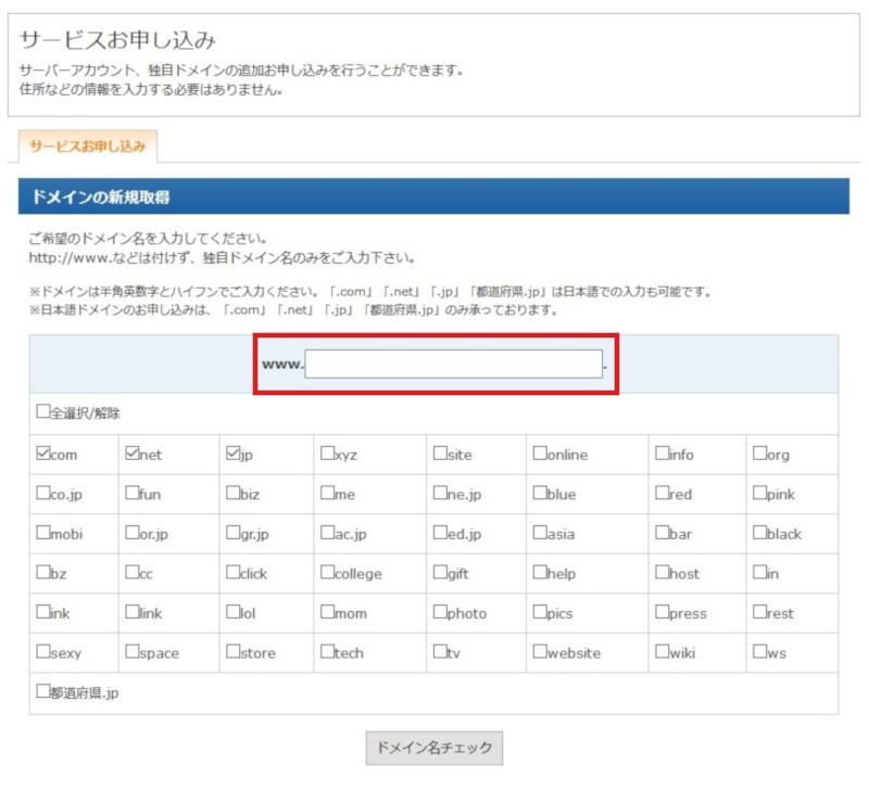 obtain domain select