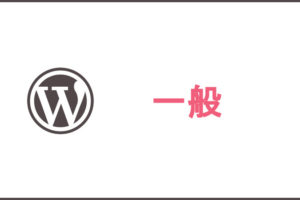 wordpress general setting