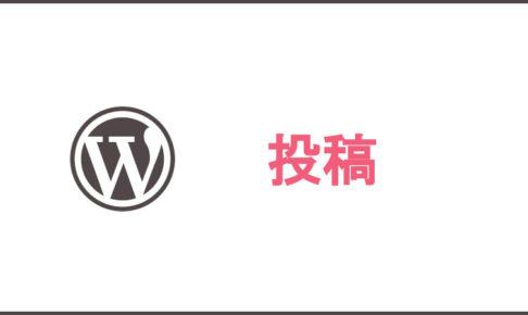 wordpress post setting