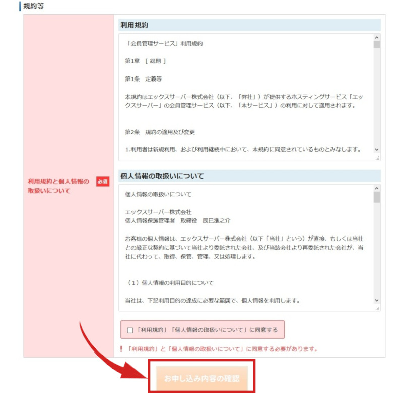xserver rental form3