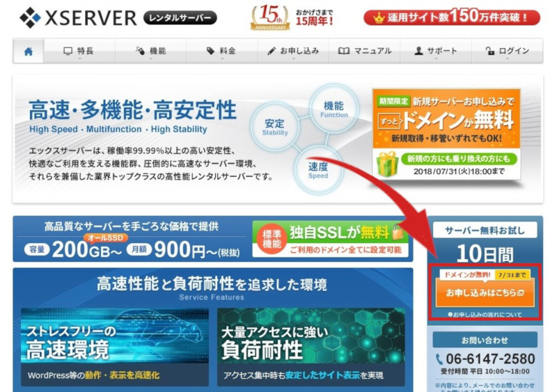xserver rental home page
