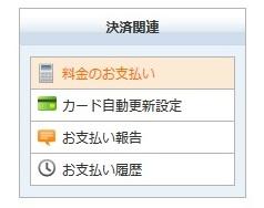 xserver rental payment