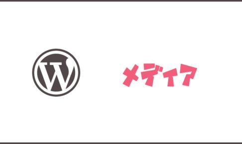wordpress setting media