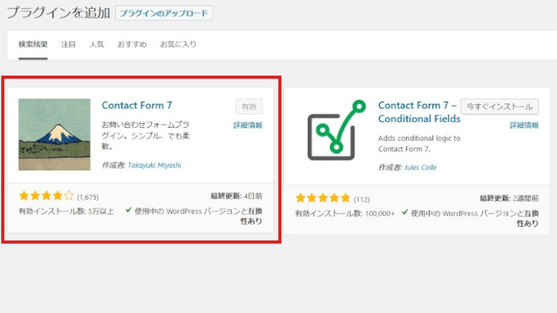 wordpress contact form01