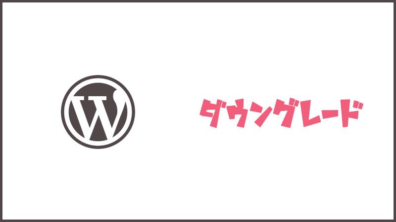 wordpress downgrade