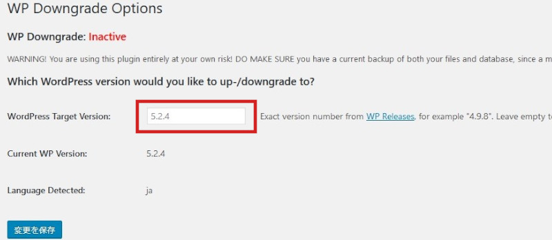 wordpress downgrade02
