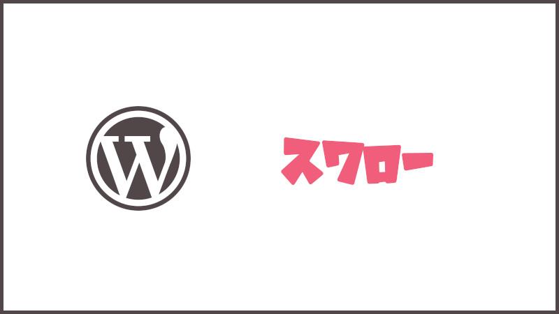 wordpress theme swallow