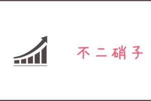 stock investment tenbagger10